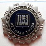 Награда Ветеран труда