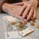 Руки пенсионера и рубли