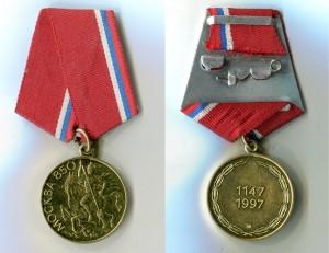 Медаль «В память 850-летия Москвы»