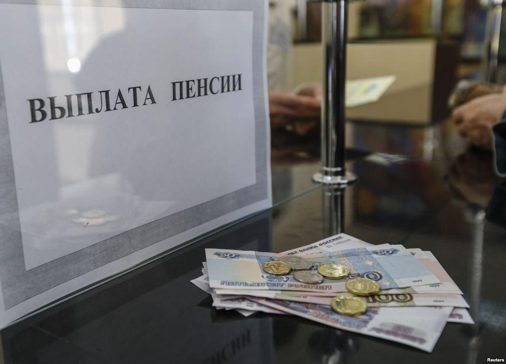 Средний уровень пенсия россия