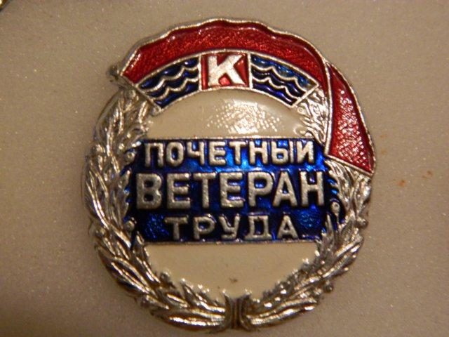 Поздравление с награждением ветерана труда