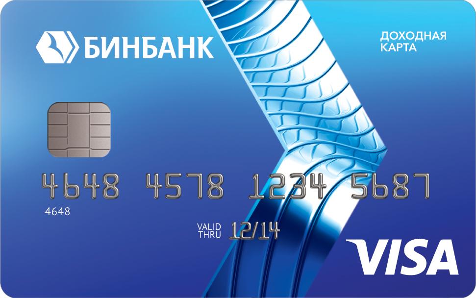 бинбанк кредитная карта