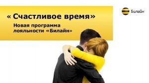 «Счастливое время» Билайн