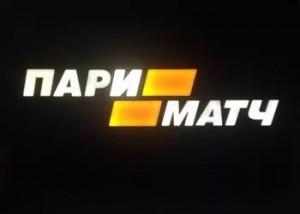 Пари Матч