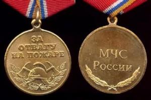 Медаль за отвагу на пожаре МЧС