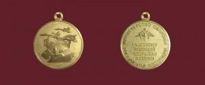 Медаль «Участнику военной операции в Сирии»