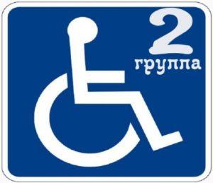 Рабочая или нет 2 группа инвалидности в 2019 году и какие выплаты положены