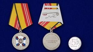 Медаль «За воинскую доблесть» 2-й степени