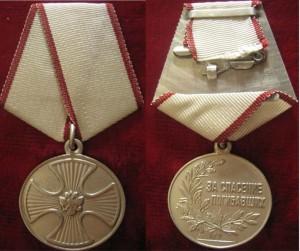 Медаль «За спасение погибавших»