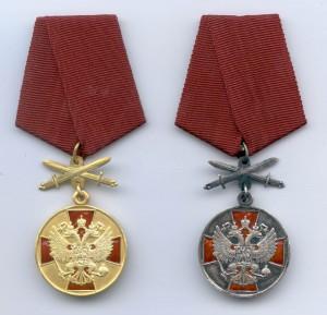 Медаль ордена «За заслуги перед Отечеством» 2 степени