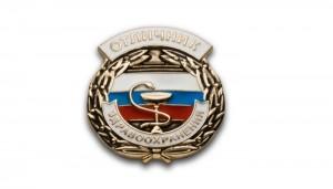 Знак «Отличник здравоохранения»