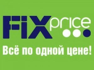 Фикс Прайс