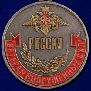 Ветеран Вооруженных Сил России