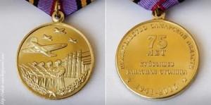 """Памятный знак """"Куйбышев – запасная столица"""""""